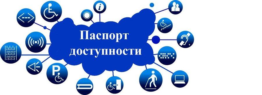 ПАСПОРТ ДОСТУПНОСТИ объекта социальной инфраструктуры (ОСИ)