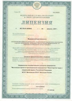 Лицензия 1 (1)