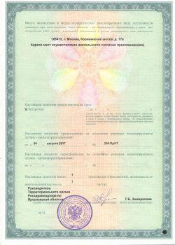 Лицензия 1 (2)
