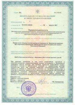 Лицензия 1 (3)
