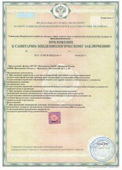 Лицензия 1 (4)